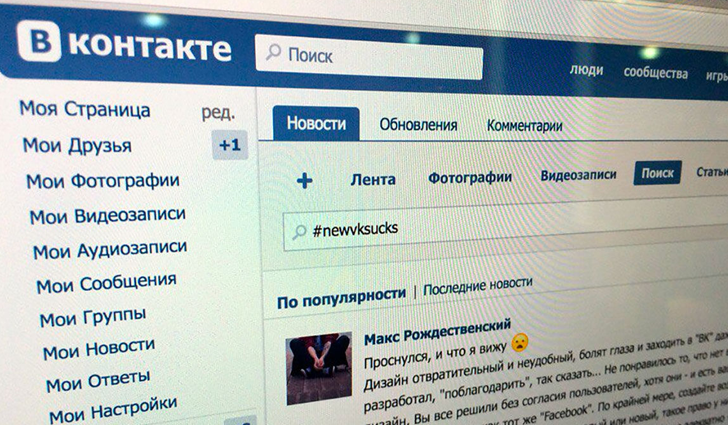 marketing,biznes,news,nowości,vk,vkontakte,facebook,funkcjonalnosci,branża IT